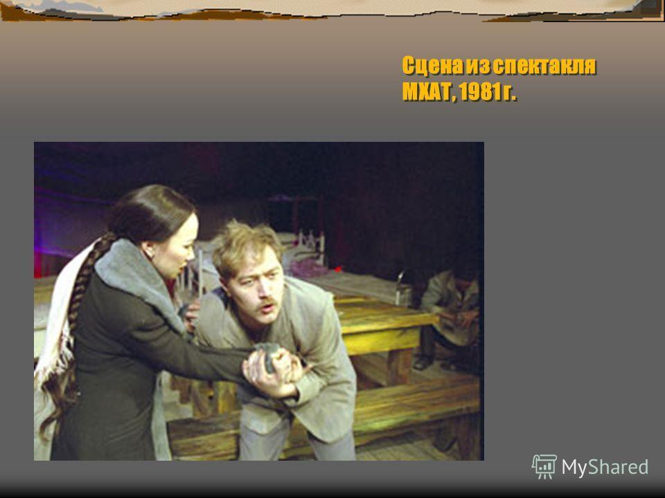 Сцена из спектакля МХАТ, 1981 г.