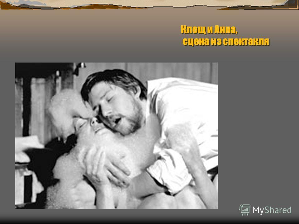 Клещ и Анна, сцена из спектакля