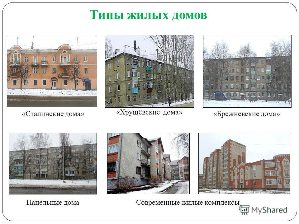 «Сталинские дома» «Хрущёвские дома» «Брежневские дома» Панельные дома Современные жилые комплексы Типы жилых домов