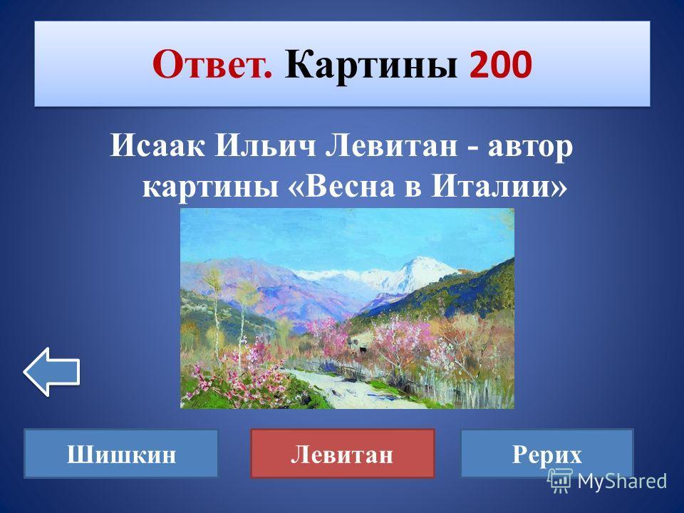 Кто является автором картины «Весна в Италии»? Картины 200 Шишкин ЛевитанРерих