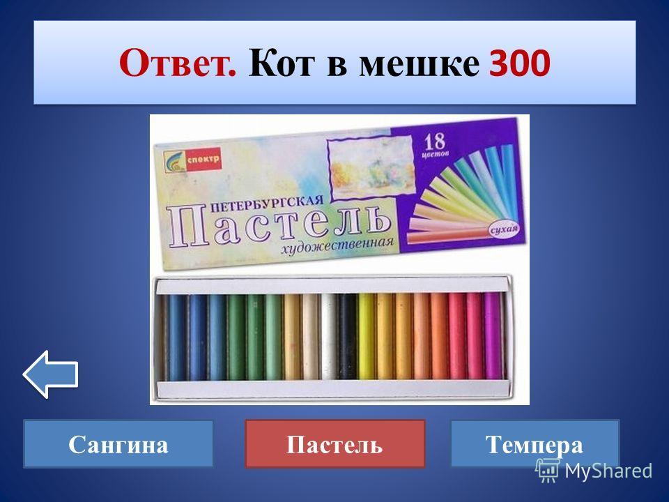 Как называются цветные карандаши без оправы, изготовленные из красочного порошка путём смешивания его с клеящим веществом? Кот в мешке 300 Сангина ПастельТемпера
