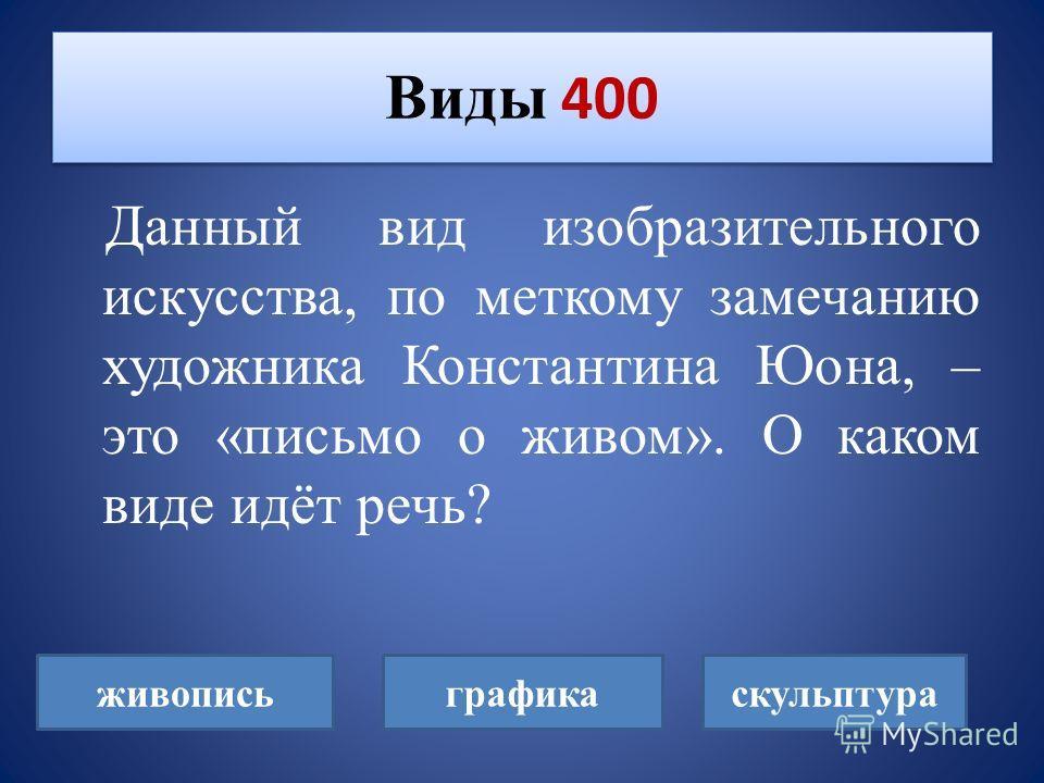 Ответ. Виды 300 живописьграфикаскульптура