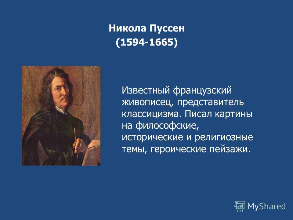 Никола Пуссен (1594-1665) Известный французский живописец, представитель классицизма. Писал картины на философские, исторические и религиозные темы, героические пейзажи.