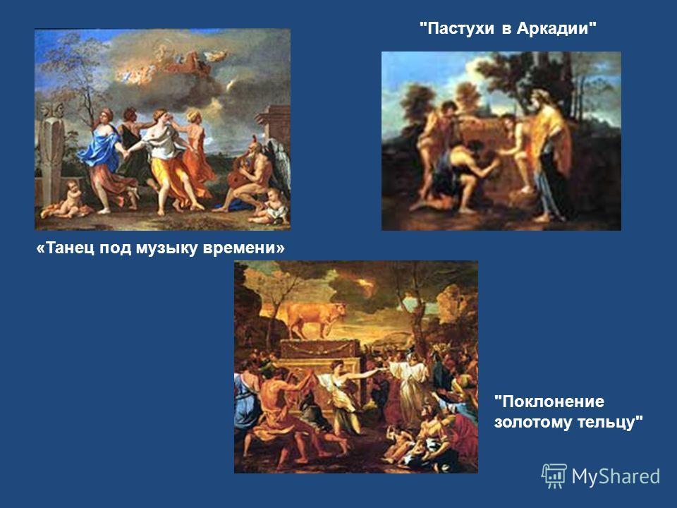 «Танец под музыку времени» Поклонение золотому тельцу Пастухи в Аркадии