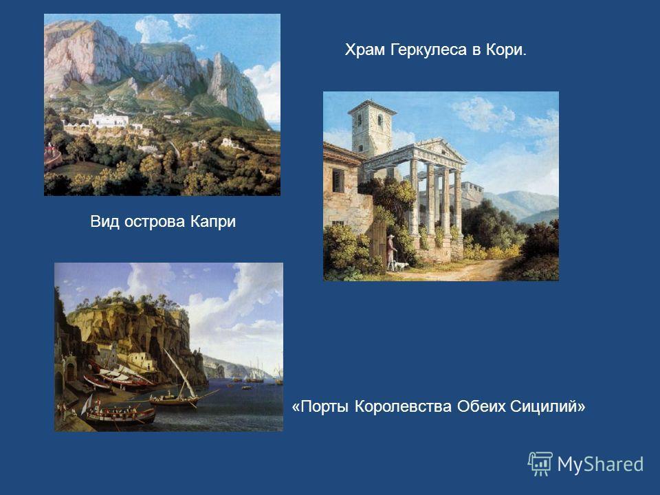 Вид острова Капри Храм Геркулеса в Кори. «Порты Королевства Обеих Сицилий»