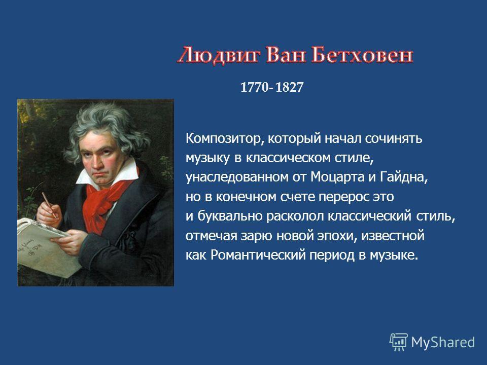 1770- 1827