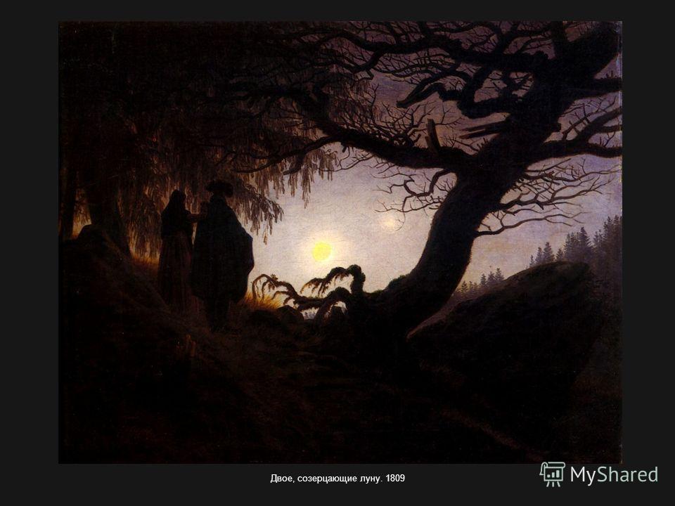 Двое, созерцающие луну. 1809