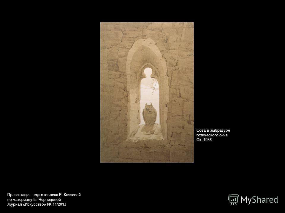 Сова в амбразуре готического окна Ок. 1936 Презентация подготовлена Е. Князевой по материалу Е. Чернецовой Журнал «Искусство» 11/2013