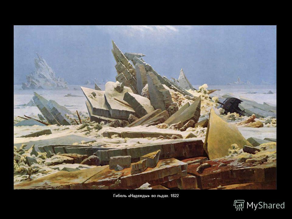 Гибель «Надежды» во льдах. 1822