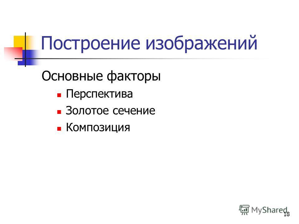 18 Построение изображений Основные факторы Перспектива Золотое сечение Композиция
