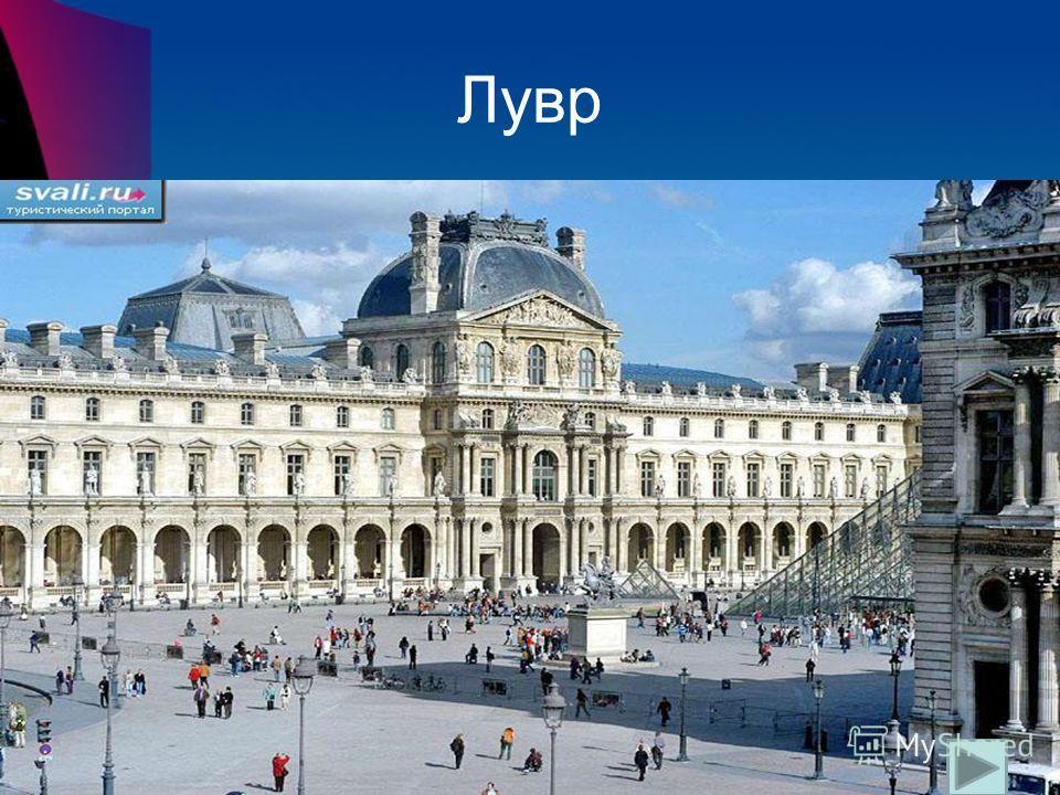 В Париже находится один из крупнейших художественных музеев мира. Назовите его. 3 варианта ответа 3 варианта ответа