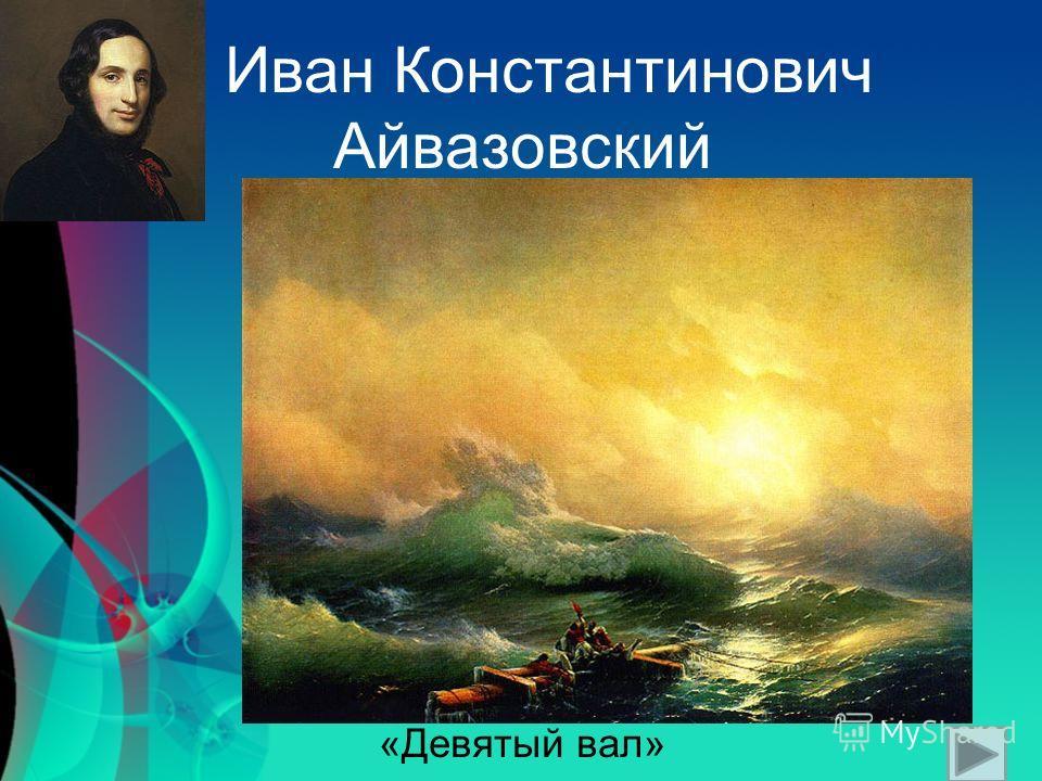 Известный русский художник –маринист. 3 варианта ответа 3 варианта ответа