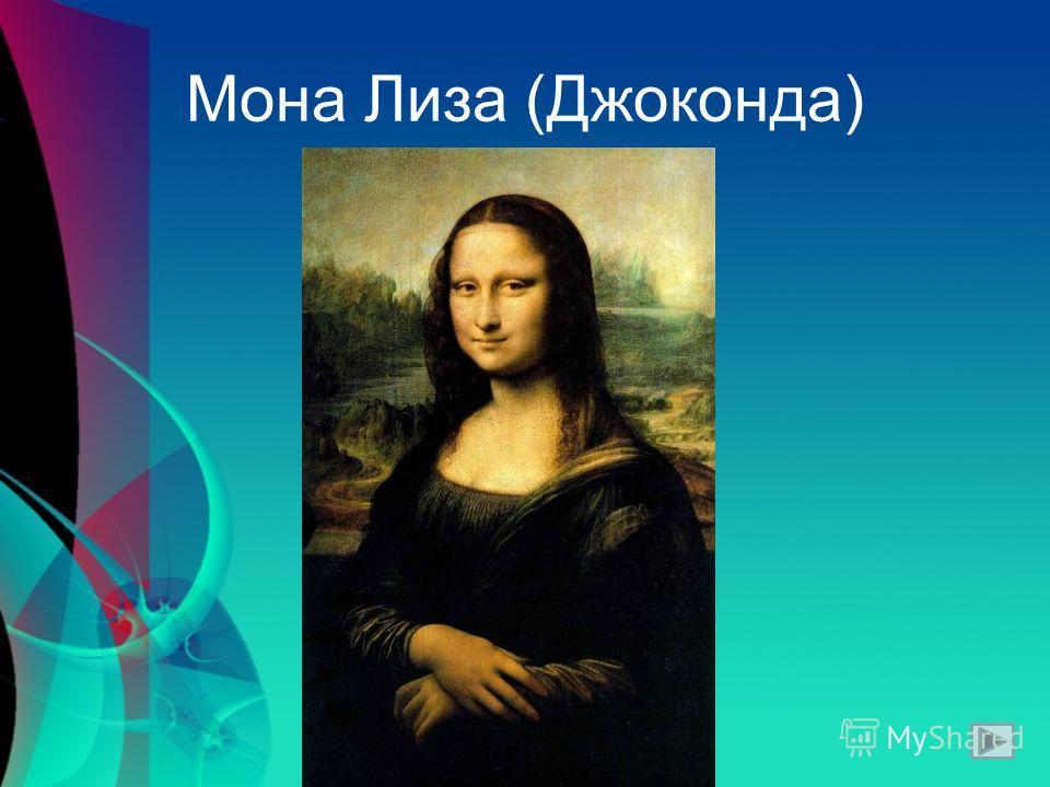 Самая известная картина Леонардо да Винчи в наши дни находится в Лувре. Назовите ее. 3 варианта ответаварианта 3 варианта ответаварианта