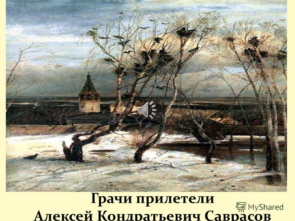 Грачи прилетели Алексей Кондратьевич Саврасов