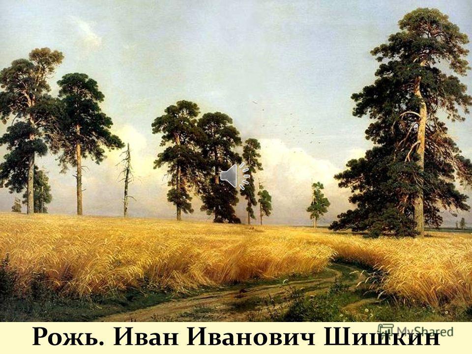 Рожь. Иван Иванович Шишкин