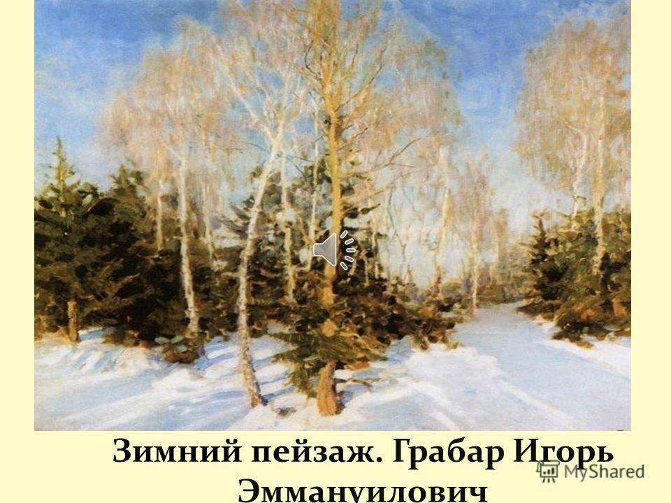 Зимний пейзаж. Грабар Игорь Эммануилович