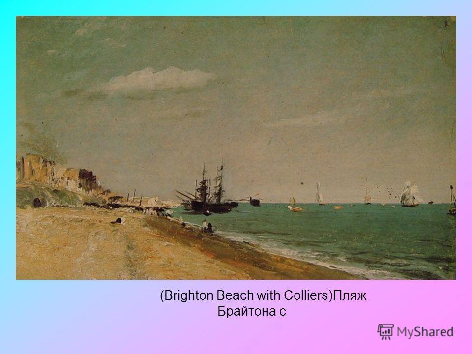 (Brighton Beach with Colliers)Пляж Брайтона с