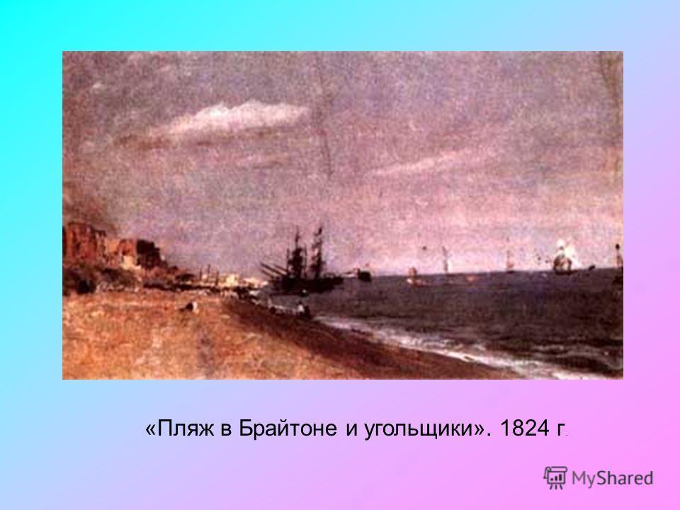 «Пляж в Брайтоне и угольщики». 1824 г.