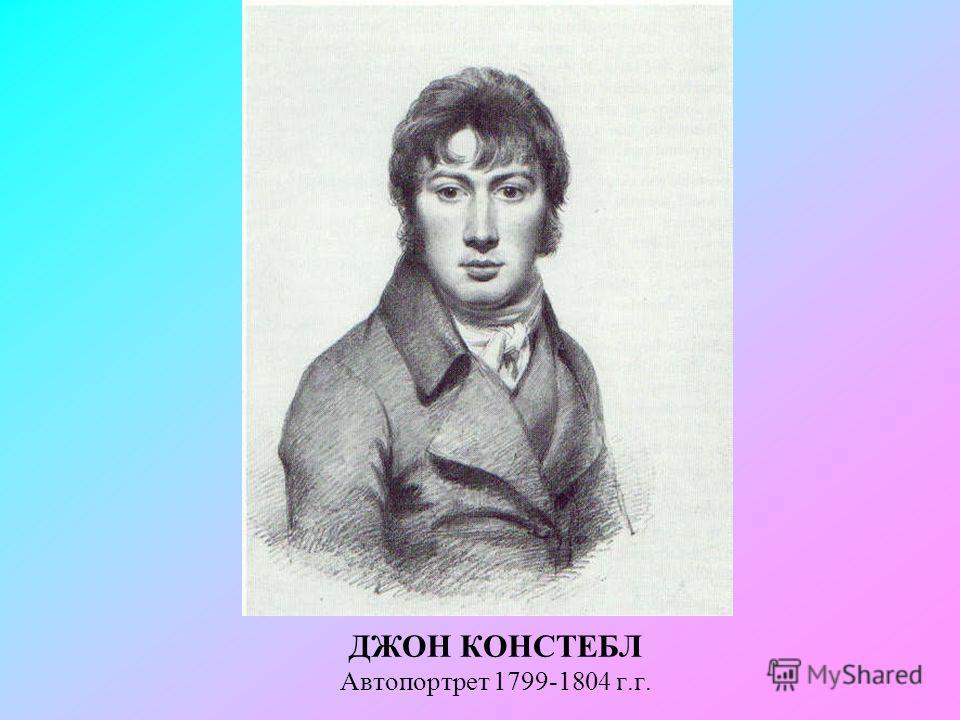 ДЖОН КОНСТЕБЛ Автопортрет 1799-1804 г.г.