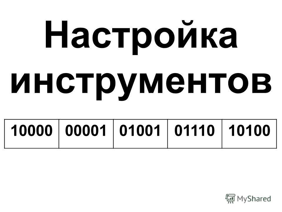 Настройка инструментов 1000000001010010111010100
