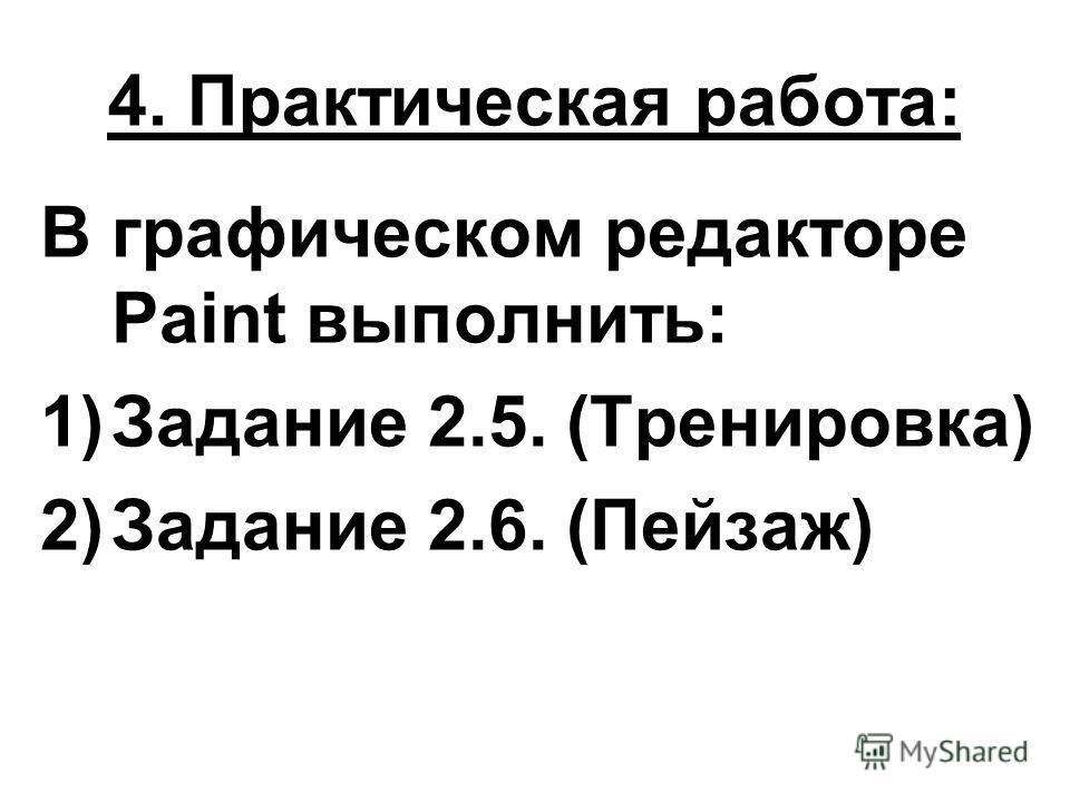 4. Практическая работа: В графическом редакторе Paint выполнить: 1)Задание 2.5. (Тренировка) 2)Задание 2.6. (Пейзаж)