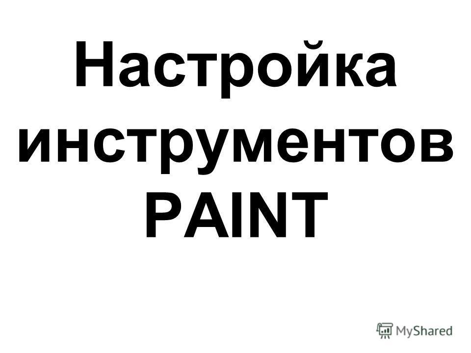 Настройка инструментов PAINT