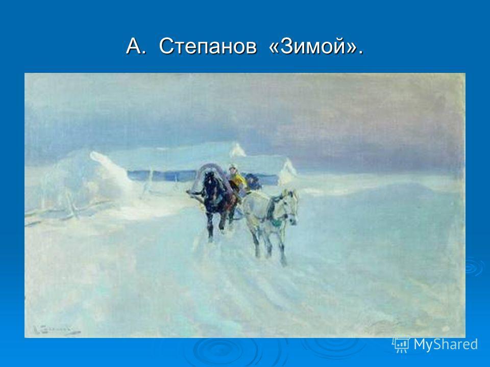 В.Васнецов «Зимний сон»