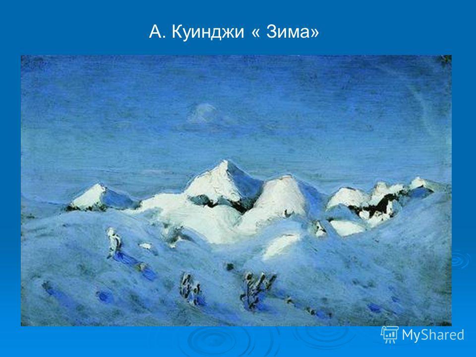 И.Грабарь «Зимний пейзаж»