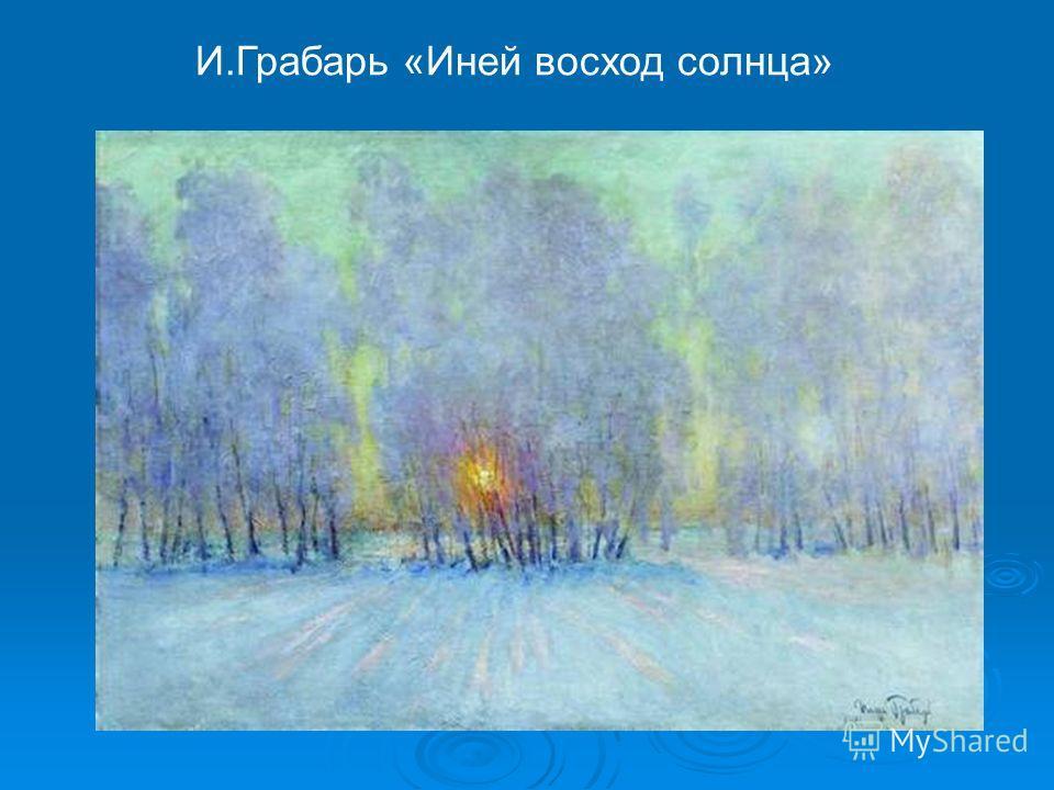 И.Грабарь «Зимнее утро»