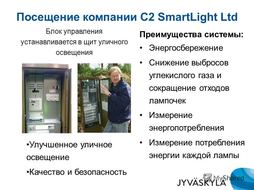 Посещение компании C2 SmartLight Ltd Блок управления устанавливается в щит уличного освещения Преимущества системы: Энергосбережение Снижение выбросов углекислого газа и сокращение отходов лампочек Измерение энергопотребления Измерение потребления эн