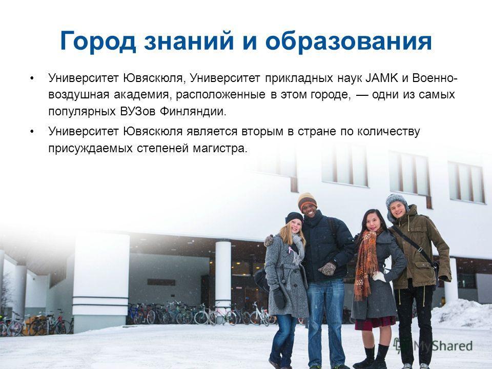 Город знаний и образования Университет Ювяскюля, Университет прикладных наук JAMK и Военно- воздушная академия, расположенные в этом городе, одни из самых популярных ВУЗов Финляндии. Университет Ювяскюля является вторым в стране по количеству присужд