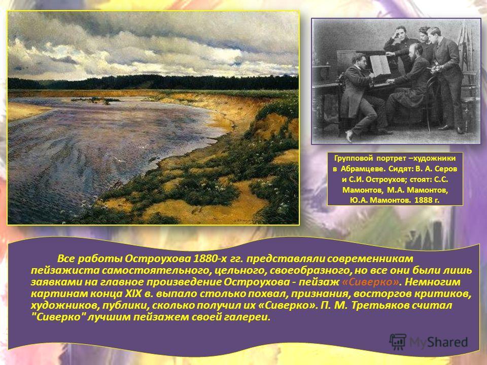 В этюде «Улица в Берлине. Дождь» Остроухов как бы вновь окунулся в волнующую атмосферу заграничного путешествия и создал пейзаж необычайно живописный, решенный в тончайшей коричневато- серой гамме.