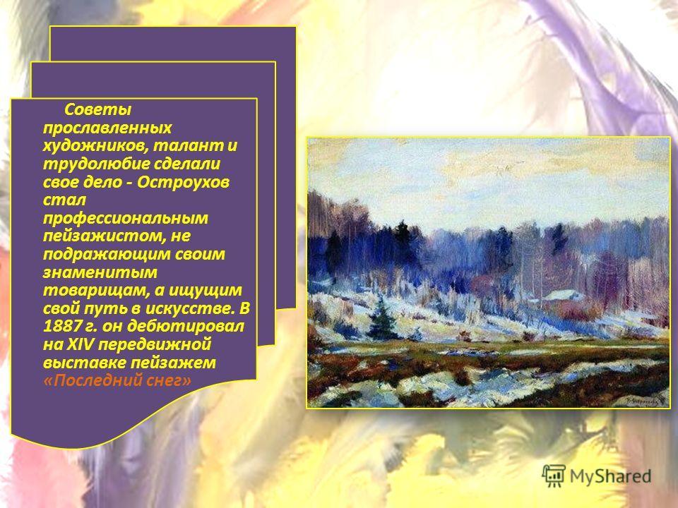 Надо сказать, что художественный талант раскрылся в Илье Семеновиче не сразу. Когда пришло время определяться с будущей профессией, И. Остроухов поступает в Московскую практическую академию коммерческих наук. Живопись изучал особым частным образом, б