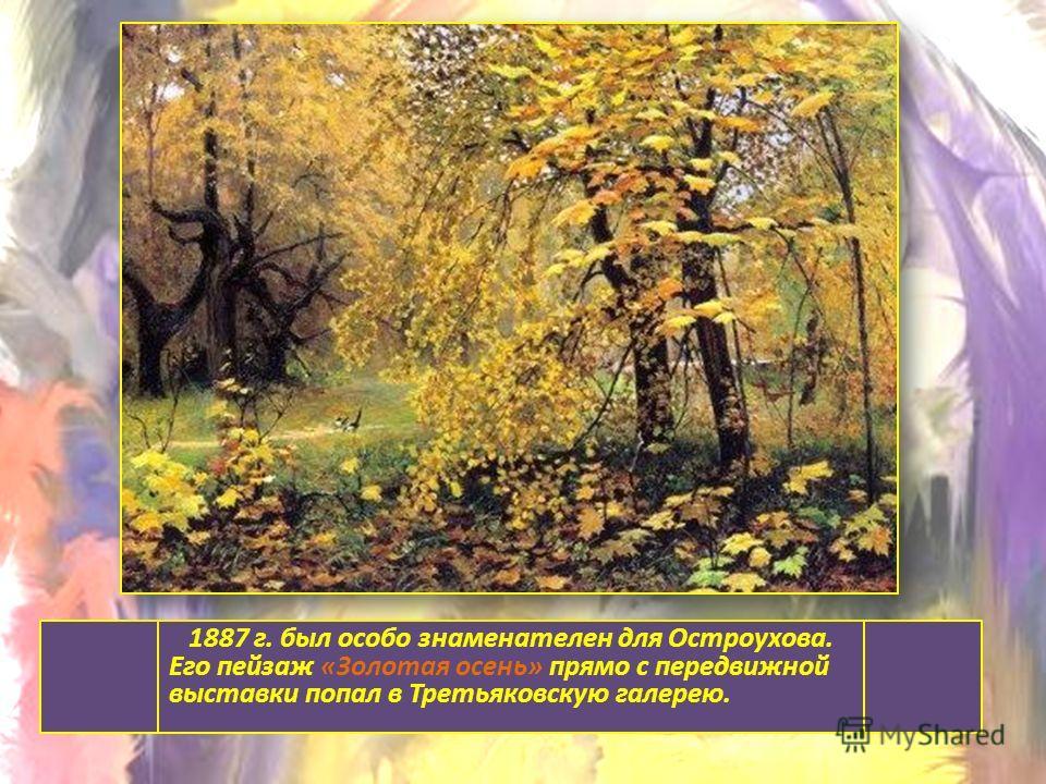 Советы прославленных художников, талант и трудолюбие сделали свое дело - Остроухов стал профессиональным пейзажистом, не подражающим своим знаменитым товарищам, а ищущим свой путь в искусстве. В 1887 г. он дебютировал на ХIV передвижной выставке пейз