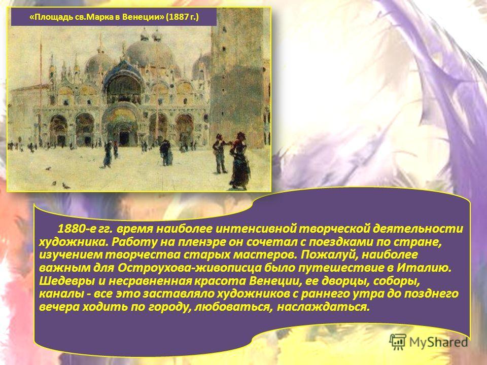 1887 г. был особо знаменателен для Остроухова. Его пейзаж «Золотая осень» прямо с передвижной выставки попал в Третьяковскую галерею.
