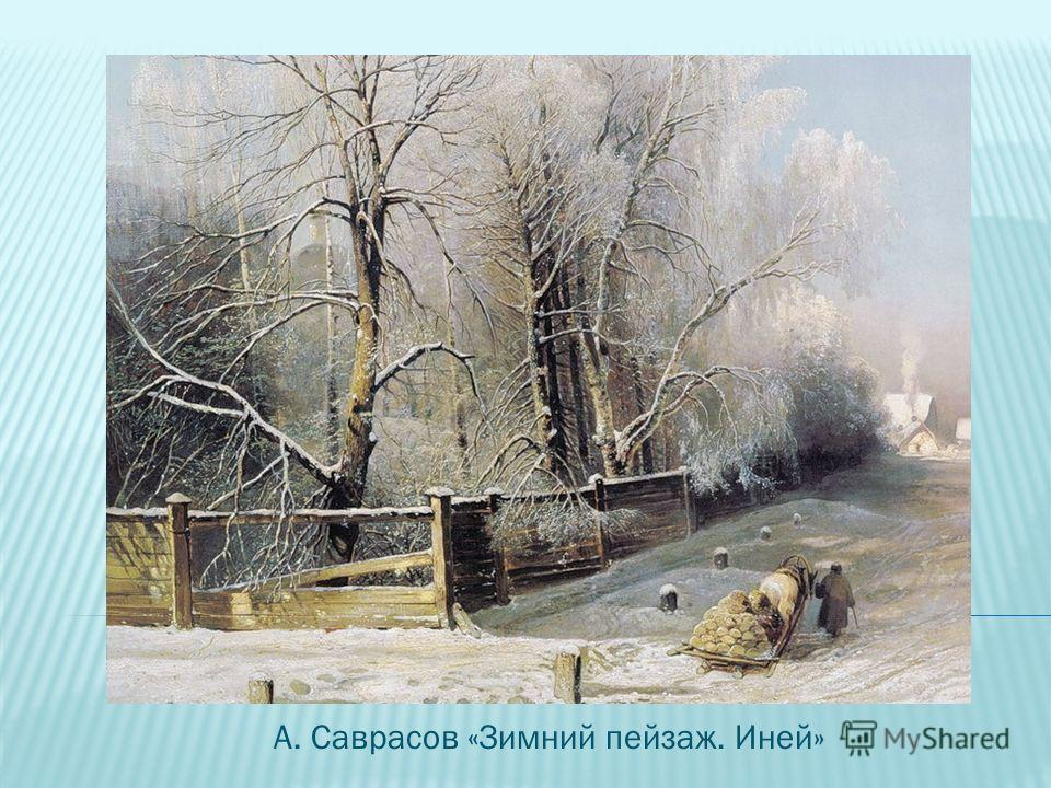 А. Саврасов «Зимний пейзаж. Иней»
