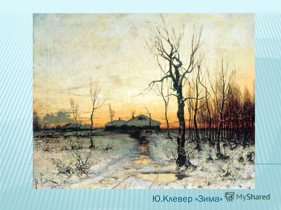 Ю.Клевер «Зима»
