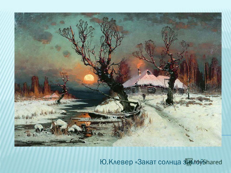 Ю.Клевер «Закат солнца зимой»