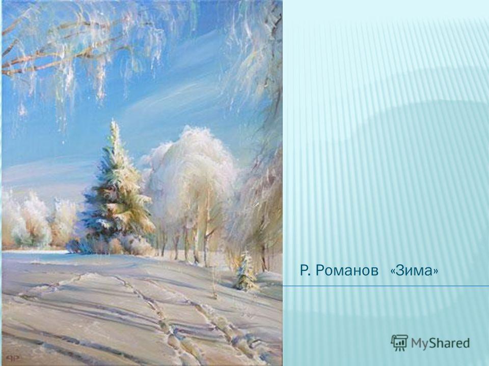 Р. Романов «Зима»