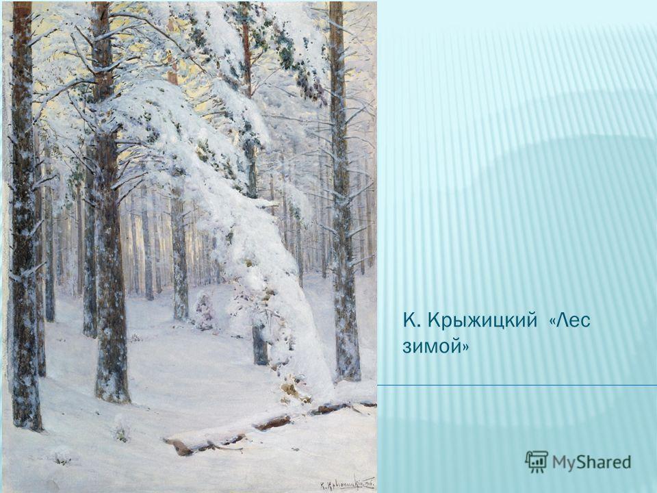 К. Крыжицкий «Лес зимой»