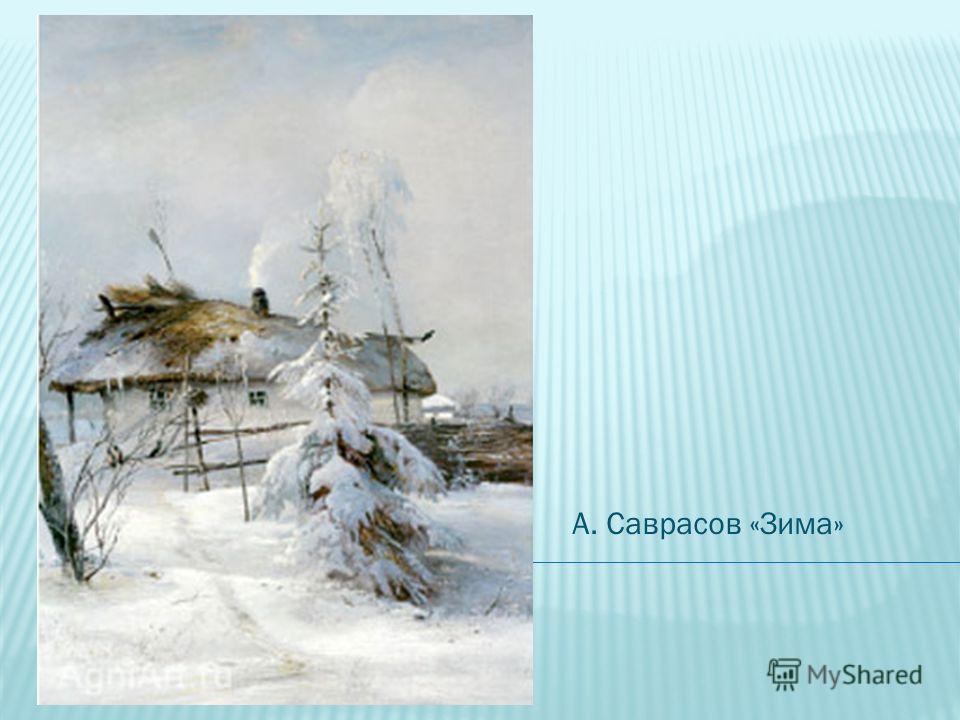 А. Саврасов «Зима»