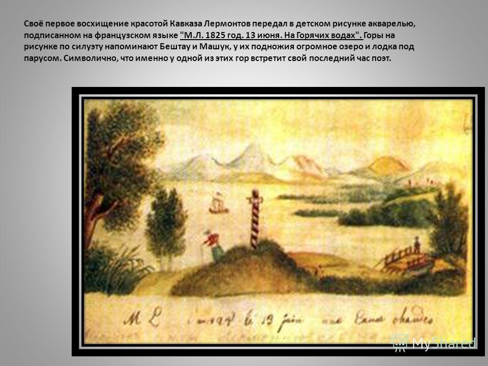Своё первое восхищение красотой Кавказа Лермонтов передал в детском рисунке акварелью, подписанном на французском языке