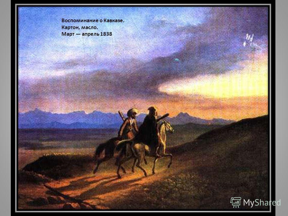 Воспоминание о Кавказе. Картон, масло. Март апрель 1838