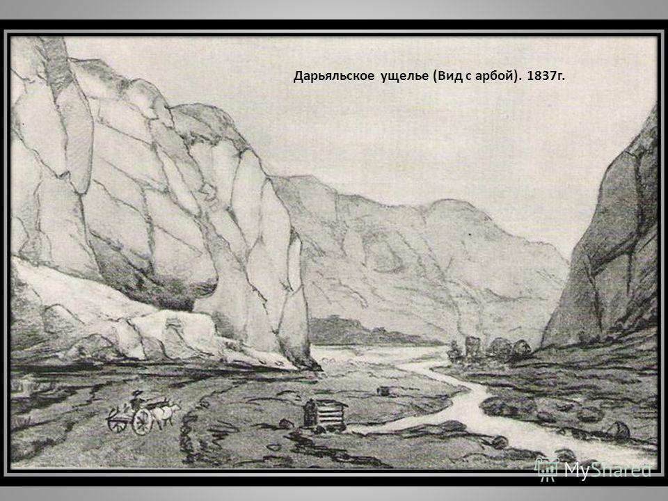 Дарьяльское ущелье (Вид с арбой). 1837 г.
