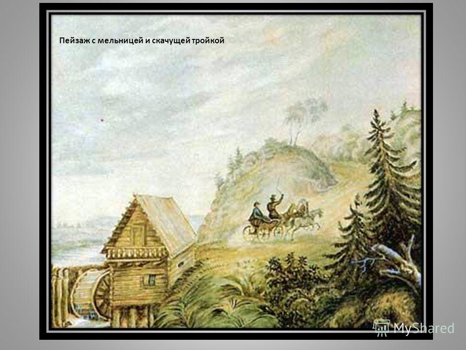 Пейзаж с мельницей и скачущей тройкой