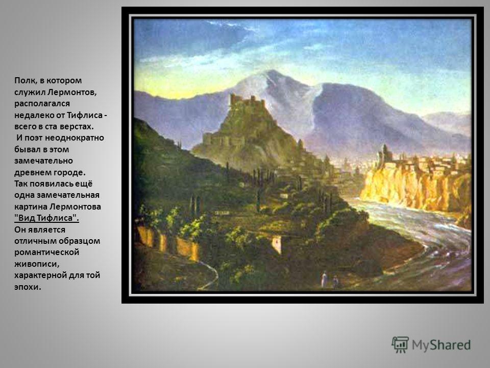 Полк, в котором служил Лермонтов, располагался недалеко от Тифлиса - всего в ста верстах. И поэт неоднократно бывал в этом замечательно древнем городе. Так появилась ещё одна замечательная картина Лермонтова