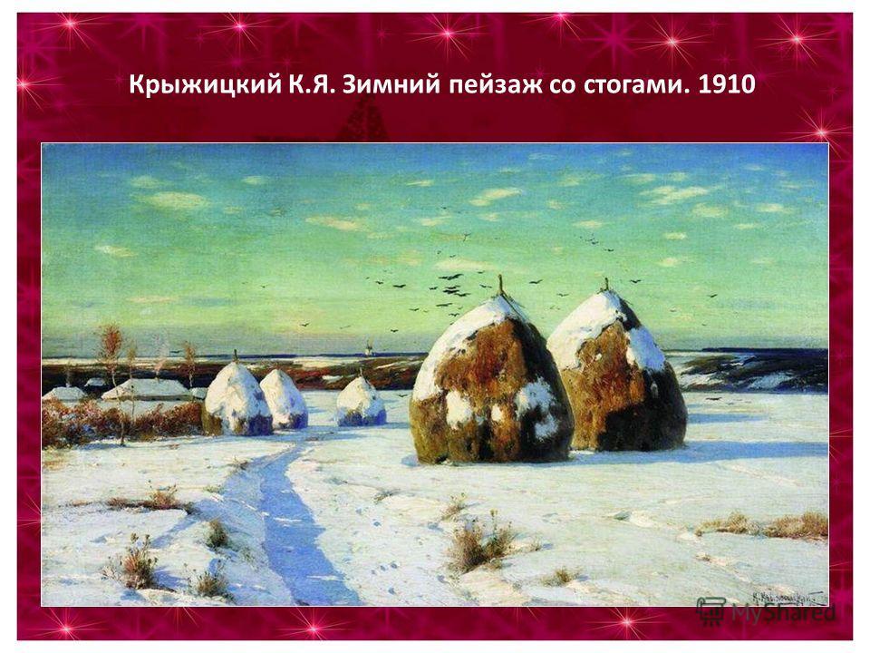 Крыжицкий К.Я. Зимний пейзаж со стогами. 1910