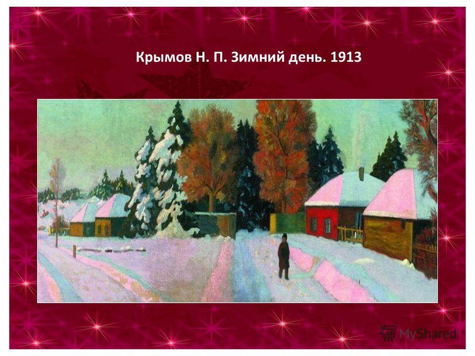 Крымов Н. П. Зимний день. 1913