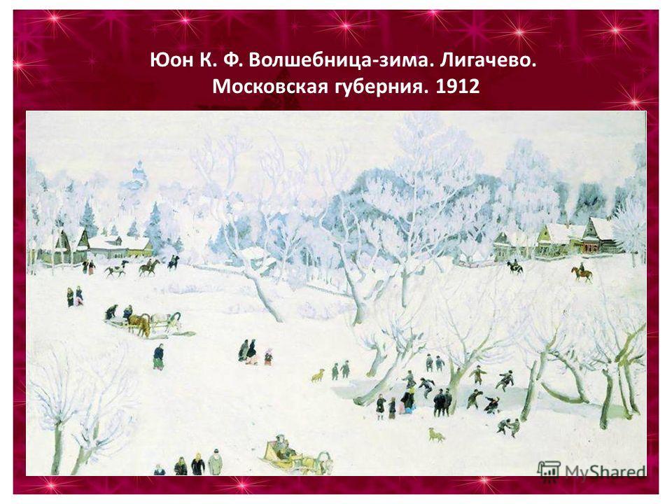 Юон К. Ф. Волшебница-зима. Лигачево. Московская губерния. 1912
