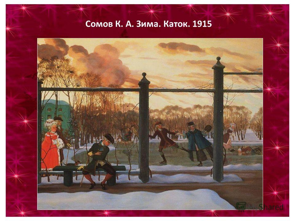 Сомов К. А. Зима. Каток. 1915